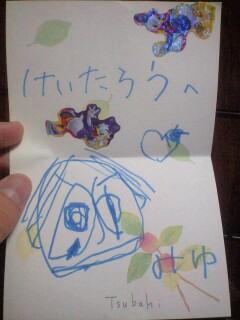 小さなファンレター☆