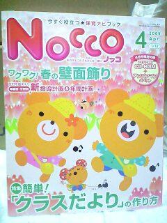 保育雑誌Nocco(ノッコ)2009年4月号から連載します☆
