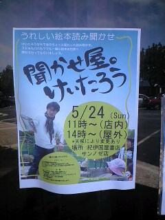 ファイナルステージ☆紀伊国屋書店San jose店!