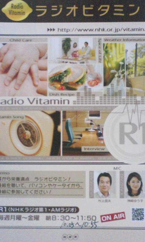 NHK第一ラジオに生出演決定!!