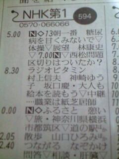 明日のラジオ欄に俺の名前載ってる!!