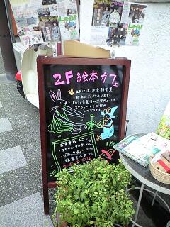 京都とうちゃーく!!