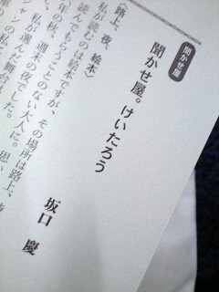日本児童文学に載りました☆