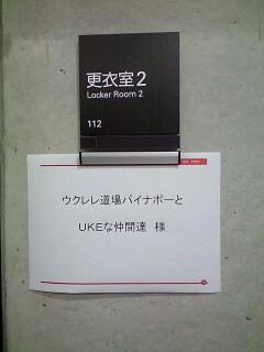 ukuleleステージおーわりっ!!