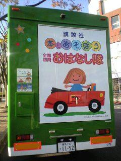 おはなし隊埼玉県出動!