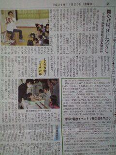 足立朝日新聞に載ったと〜☆
