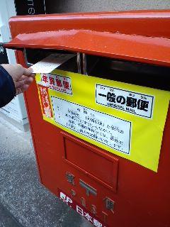 お疲れ!郵便アルバイト。