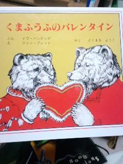 絵本カルボナーラ5☆バレンタインバージョン