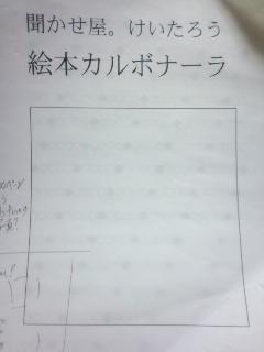 2010年8月☆初の著書【絵本カルボナーラ】発売!!