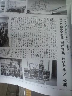 アメリカのコミュニティー誌【スポーツJ】に載ったぜ☆