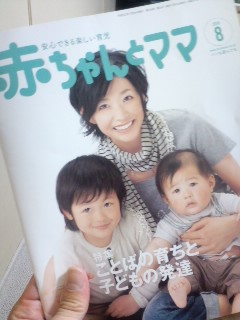 赤ちゃんとママ8月号に載るよ〜♪