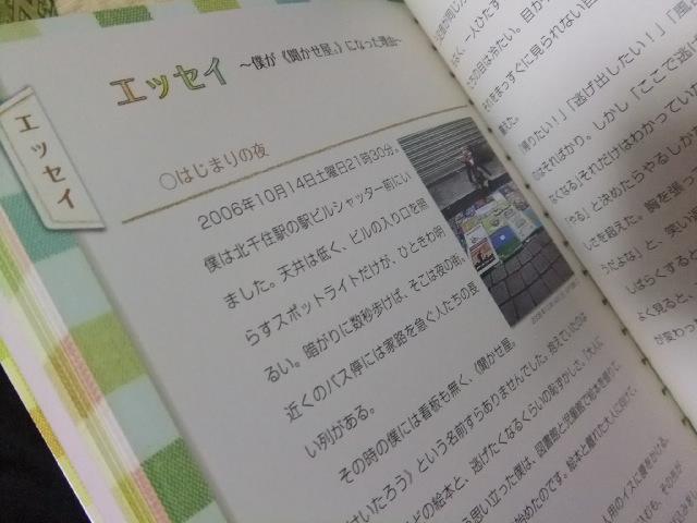 絵本カルボナーラ〜おいしい絵本を召し上がれ〜発売!!