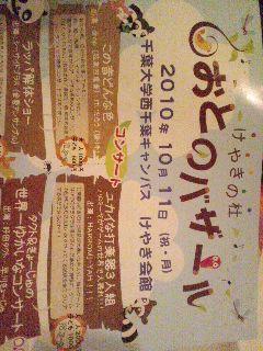 10月11日西千葉にておとのバザール・コンサートに出演☆