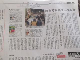 毎日新聞朝刊に載りました〜☆