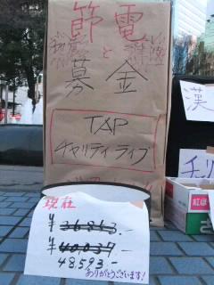 ストリートTapダンスチャリティーで踊る☆