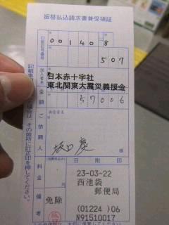 路上絵本募金57006円!振り込みました☆