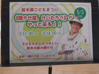 富山県射水市大島絵本館☆