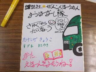 長野県おは〜♪