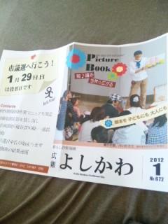 吉川市の広報紙に載ったよ。