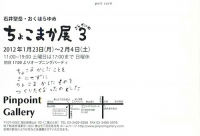 石井聖岳&おくはらゆめちゃんの展覧会で読み聞かせ☆