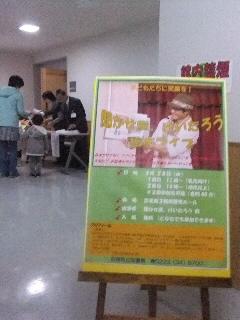 宮城県亘理町に参上!