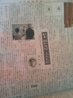 今朝、日本経済新聞朝刊に載ったぜ☆