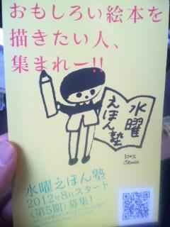 絵本を描きたい人あつまれ〜!!