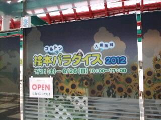 夏休み日記☆絵本パラダイス2012