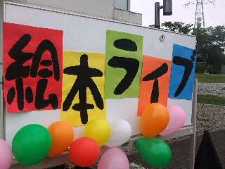 どんぐりころころ新潟県