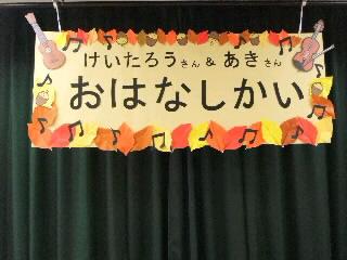 秋の絵本音楽会♪