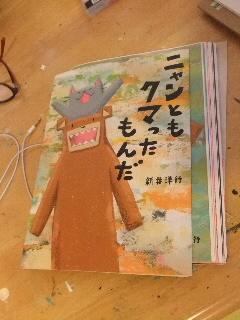 絵本作家新井洋行邸へ☆