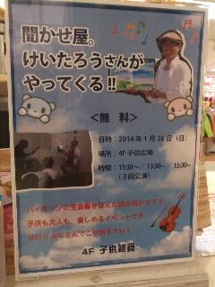 マルイ錦糸町店に登場!