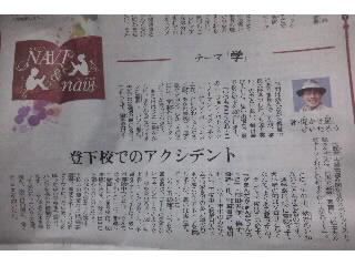 読売新聞夕刊にて。