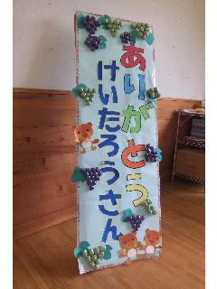 いちょうの実幼稚園
