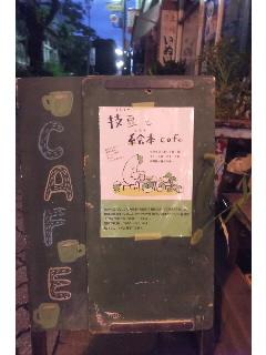 『枝豆と絵本cafe』