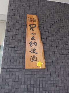 犬と亀と星が丘幼稚園