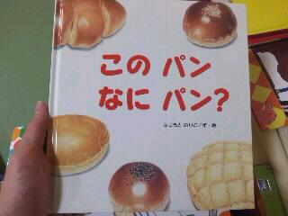 伊勢パン松戸店